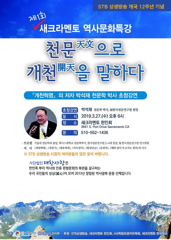 _천문 역사 특강 03272018.png