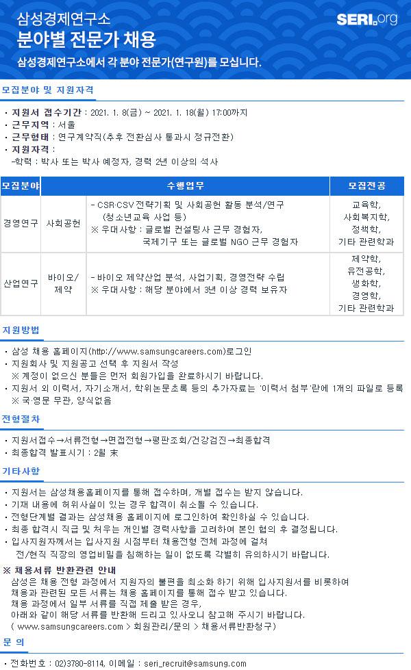 2021상반기채용_최종.jpg