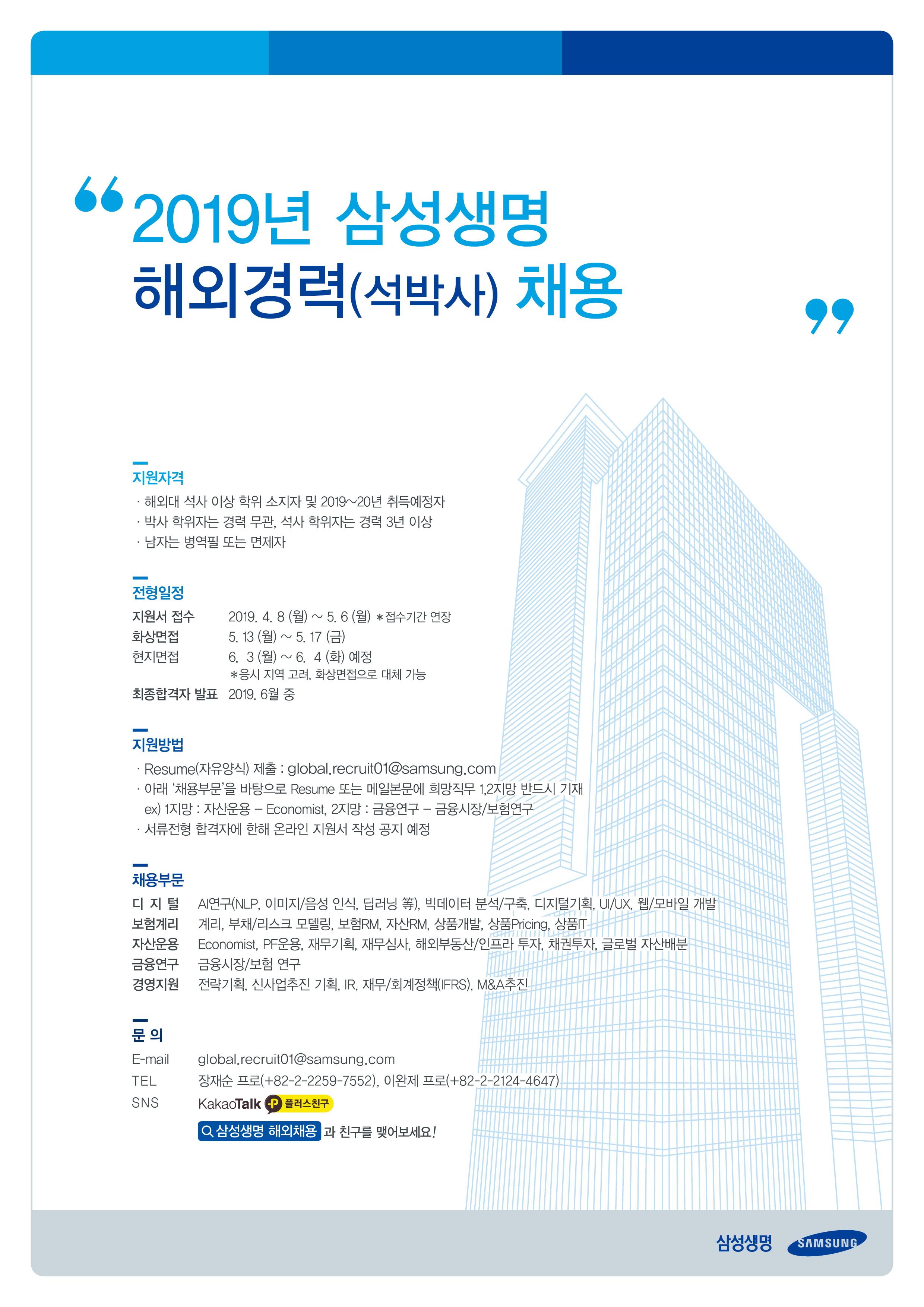 [삼성생명] 2019년 상반기 해외 채용 포스터(접수기한 연장).jpg