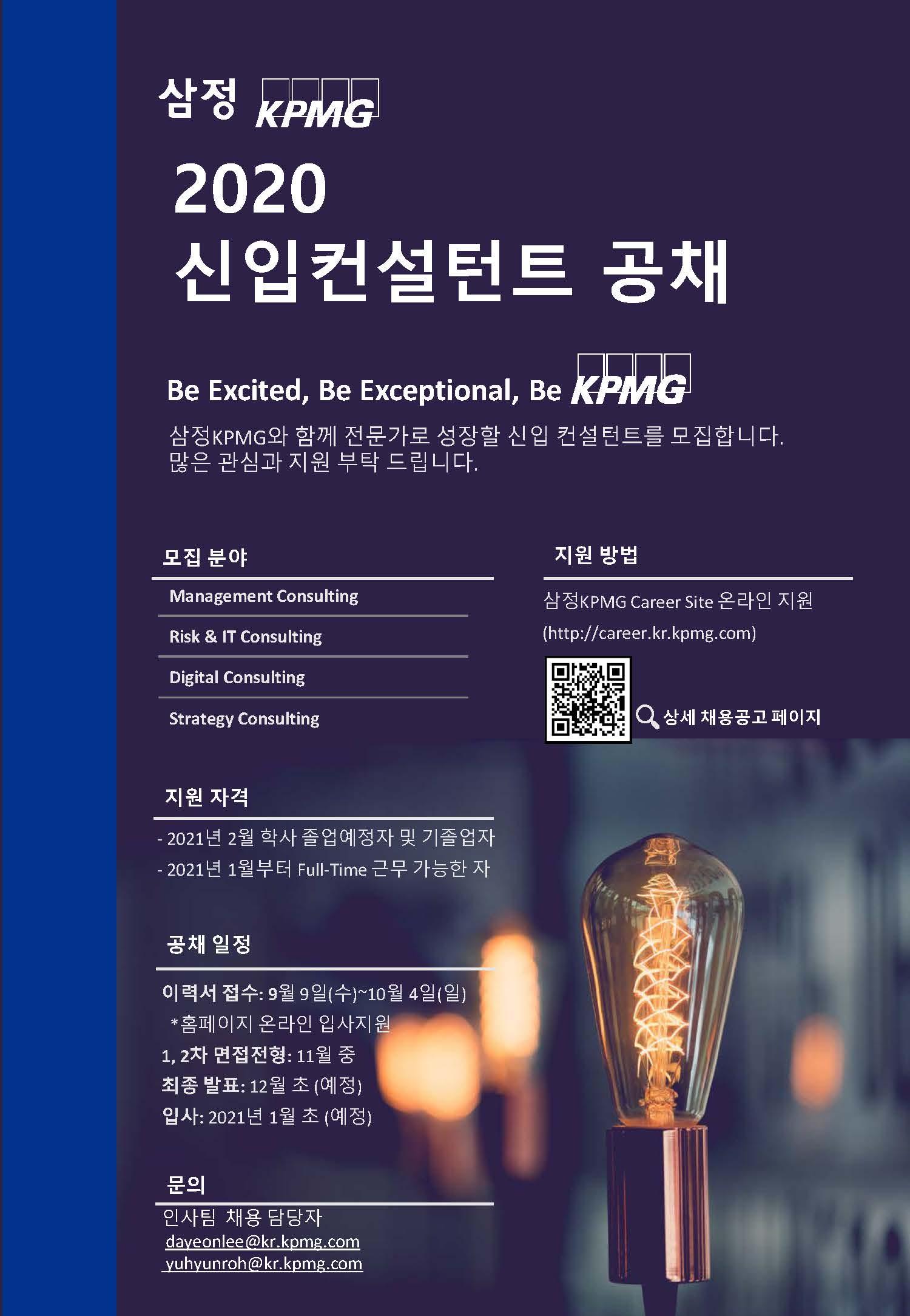 삼정 KPMG 2020 컨설턴트 공채 포스터.jpg