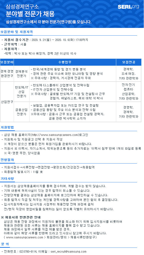 채용공고(수정)_20200921.jpg