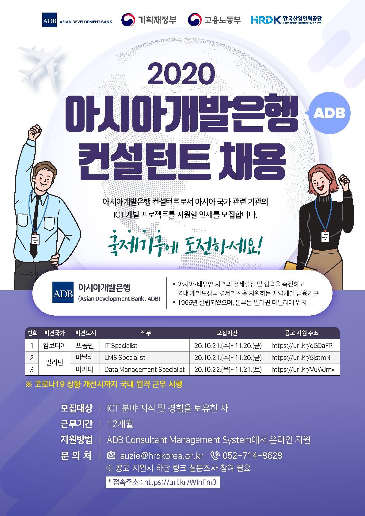 20201022131436187_9_포스터_ADB컨설턴트채용.jpg