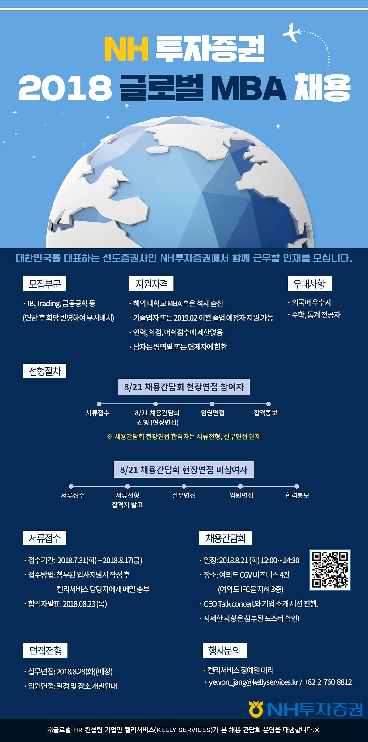 NH투자증권_글로벌MBA채용 (1).jpg