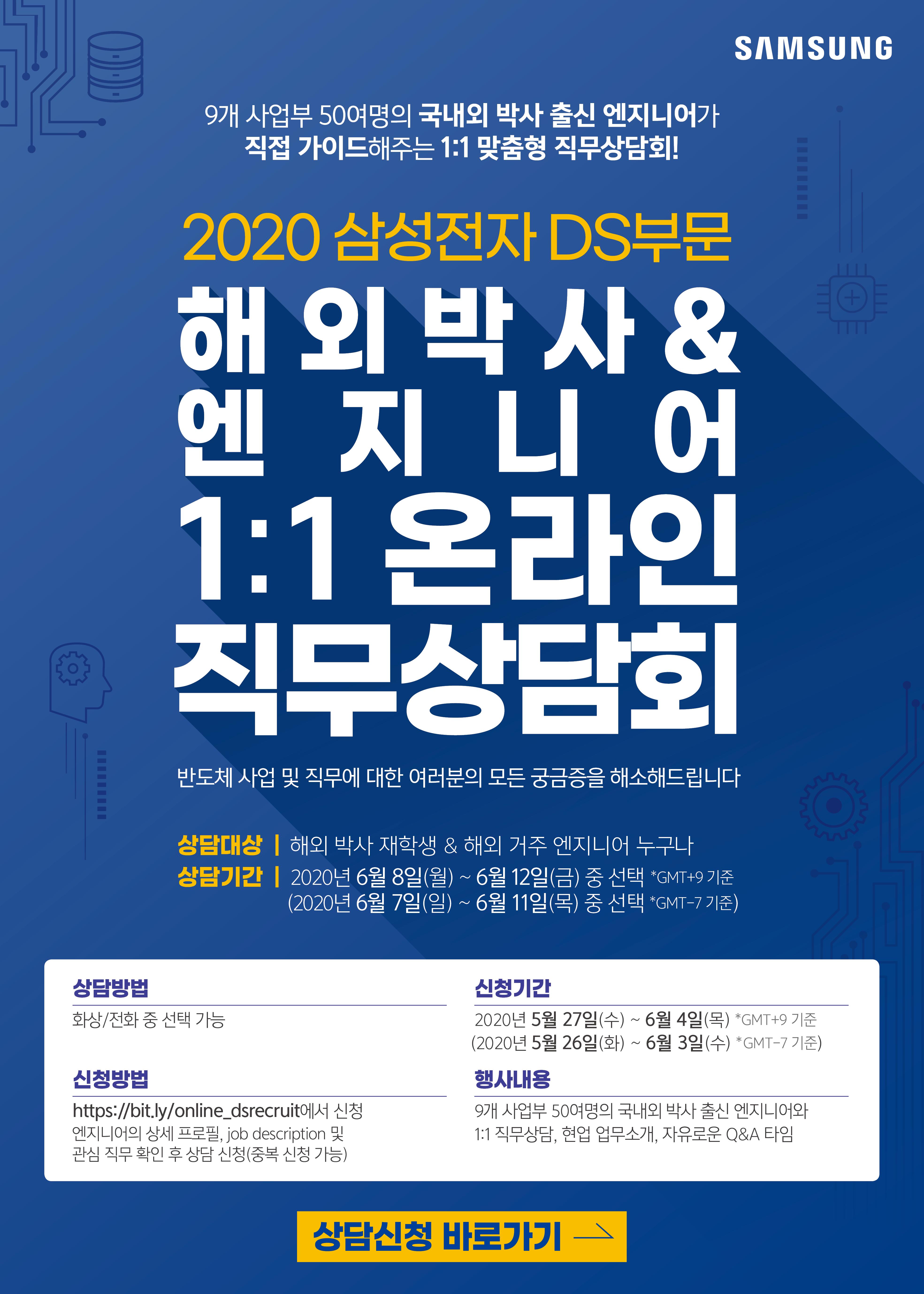 2020_삼성전자 DS부문 해외박사 온라인 직무상담회.jpg