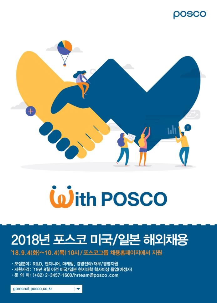 18년 하반기 포스코 해외채용(포스터).png