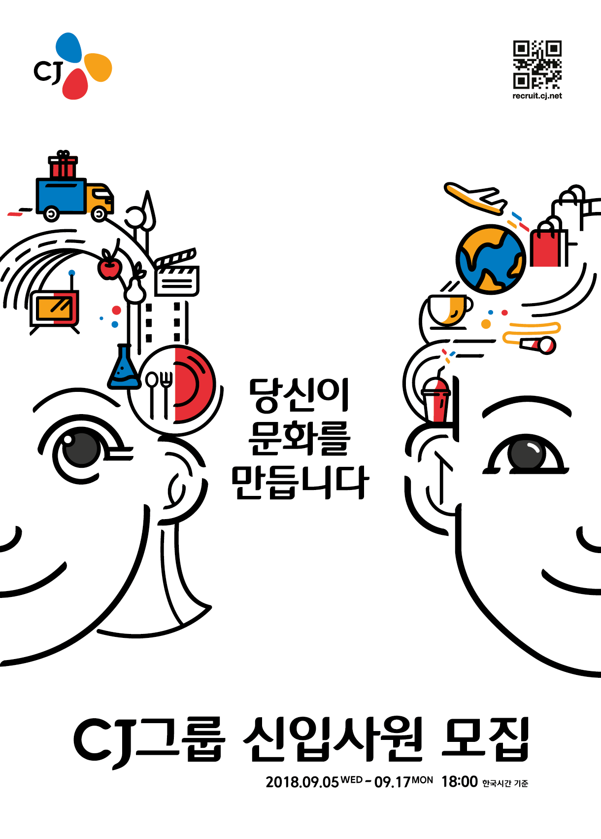 [CJ그룹] 18년 하반기 신입사원 모집 포스터.png