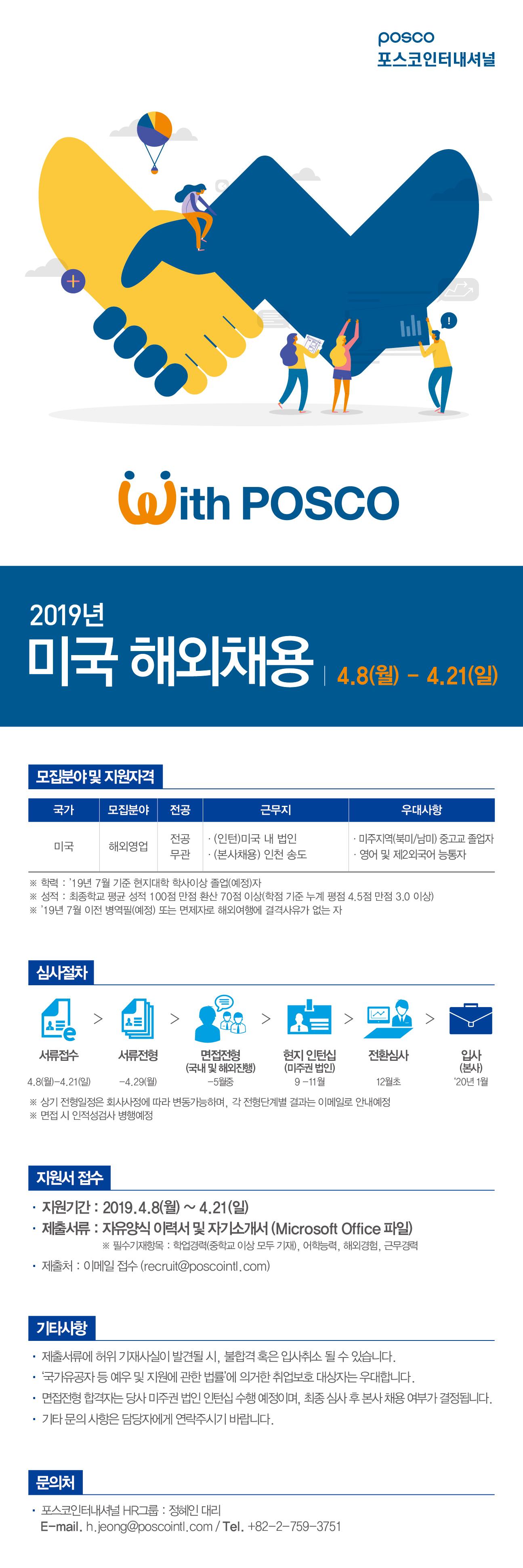 2019년 상반기 포스코_해외채용 웹플라이어(미국)_최종수정.jpg